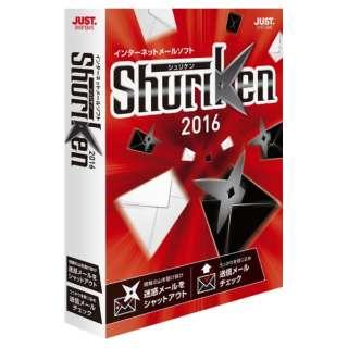 〔Win版〕 Shuriken 2016