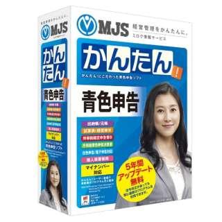 〔Win版〕 MJSかんたん!青色申告 10 (5年無料アップデート版)