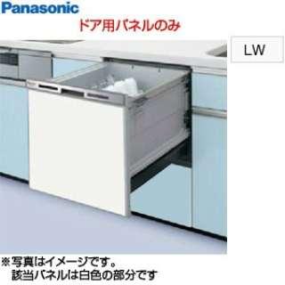 ビルトイン食洗機 ドアパネル ADNPS45TLW