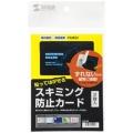 特殊ラベル スキミング防止カード 貼って剥がせるタイプ LB-SL3SB [2シート /1面]