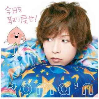 koma'n/今日を取り戻せ! 初回限定盤 【CD】