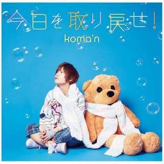 koma'n/今日を取り戻せ! 通常盤 【CD】