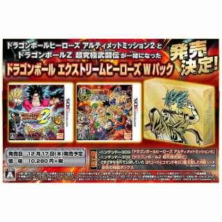 ドラゴンボール エクストリームヒーローズ Wパック【3DS】