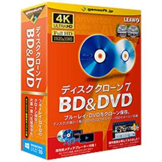 〔Win版〕 ディスククローン 7 BD&DVD