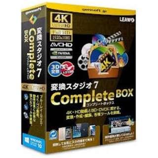 〔Win版〕 変換スタジオ 7 Complete BOX