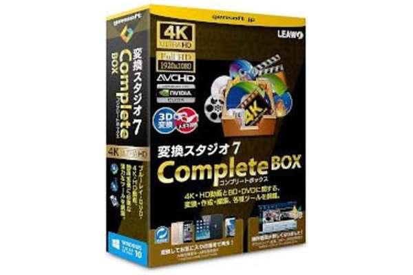 GEMSOFT「変換スタジオ 7 Complete BOX」