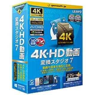 〔Win版〕 4K・HD動画変換スタジオ 7