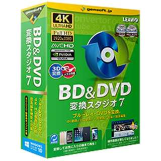 〔Win版〕 BD&DVD変換スタジオ 7