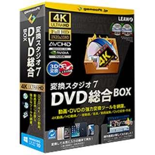 〔Win版〕 変換スタジオ 7 DVD総合 BOX