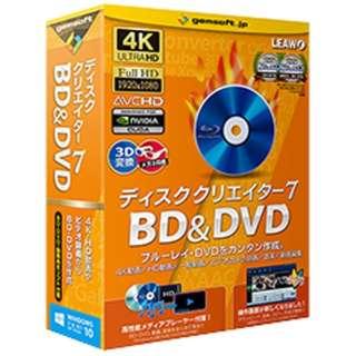 〔Win版〕 ディスククリエイター7 BD&DVD