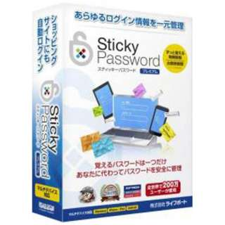 〔Win版/Android・iOSアプリ〕 Sticky Password プレミアム