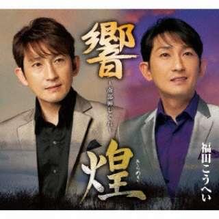 福田こうへい/南部蝉しぐれ~『響』・『煌』 【CD】
