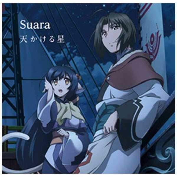 Suara/天かける星 通常盤 【CD】