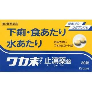 【第2類医薬品】 ワカ末止瀉薬(30錠)