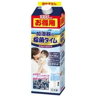 除菌タイム 加湿器用 液体タイプ 1000ml