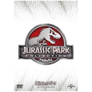ジュラシック・パーク DVD コンプリートボックス(初回生産限定) 【DVD】
