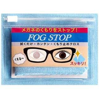 くもり止めクロス FOG STOP(フォグ・ストップ)