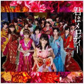 AKB48/君はメロディー Type B 初回限定盤 【CD】