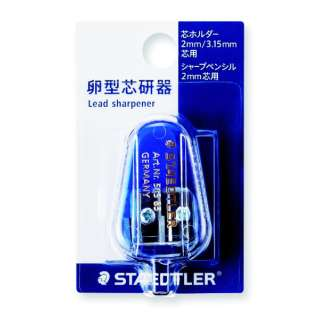 [シャープナー] ステッドラー卵形芯研器 (2mmシャープペンシル、2mm芯ホルダー用) 513 85DS BK