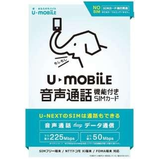「U-mobile」 音声通話+データ通信・SMS対応 ドコモ対応SIMカード ※SIMカード後日発送 U-NEXT001