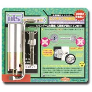 交換用シリンダー U9シリンダー(HP用) BP-HP-U9
