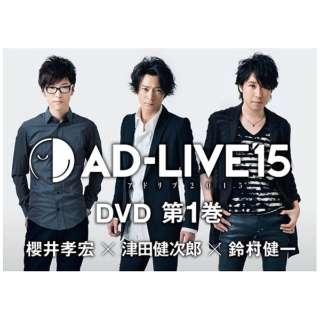 「AD-LIVE 2015」第1巻(櫻井孝宏×津田健次郎×鈴村健一) 【DVD】