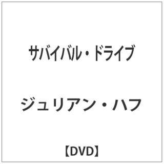 サバイバル・ドライブ 【DVD】