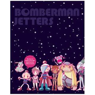 ボンバーマンジェッターズ 宇宙にひとつしかないBlu-ray BOX 【ブルーレイ ソフト】