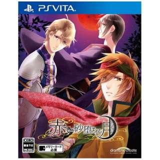 赤い砂堕ちる月【PS Vitaゲームソフト】