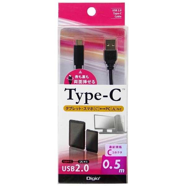0.5m[USB-C ⇔ USB-A]2.0ケーブル ブラック ZUH-CA205BK