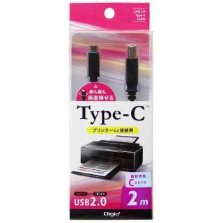 2.0m[USB-C ⇔ USB-B]2.0ケーブル ブラック ZUH-CB220BK