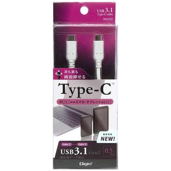 0.5m[USB-C ⇔ USB-C]3.1 Gen2ケーブル ホワイト ZUH-CC3205W