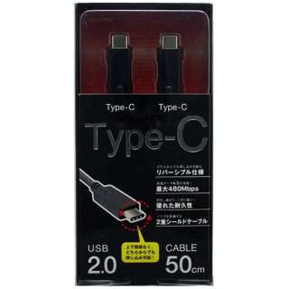 0.5m[USB-C ⇔ USB-C]2.0ケーブル 充電・転送 ブラック IUCD-CC050K