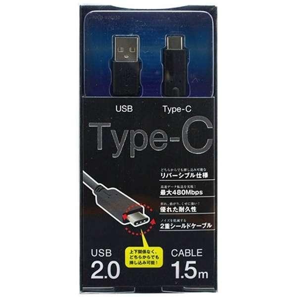 [Type-C]ケーブル 充電・転送 1.5m ブラック IUCD-U2C150K [1.5m]