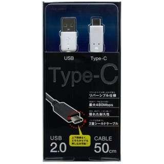 [Type-C]ケーブル 充電・転送 0.5m ホワイトIUCD-U2C050W [0.5m]