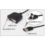タブレット/スマートフォン対応[Android・USB microB・USBホスト機能] USBマルチケーブル 0.2m・ブラック (USB microB→USB A 接続) ZUH-OTGM02BK