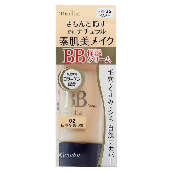 メディア BBクリームN 02 自然な肌の色 35g
