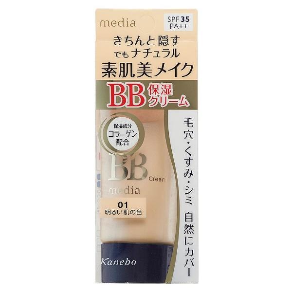 メディア BBクリームN 01 明るい肌の色 35g