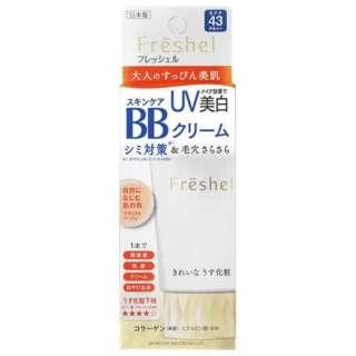 Freshel(フレッシェル)スキンケアBBクリーム(UV) NB SPF43 PA++ 50g