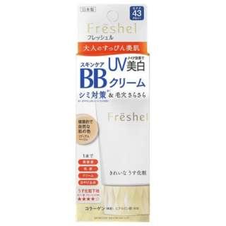 Freshel(フレッシェル)スキンケアBBクリーム(UV)MB 50g