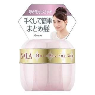 SALA(サラ)まとめ髪メイクワックスEX (ミニ)(35g)