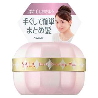 SALA(サラ)まとめ髪メイクワックスEX(90g)