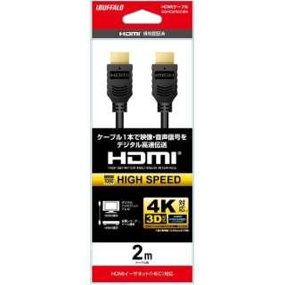 BSHD2N20BK HDMIケーブル ブラック [2m /HDMI⇔HDMI /スタンダードタイプ /イーサネット対応]