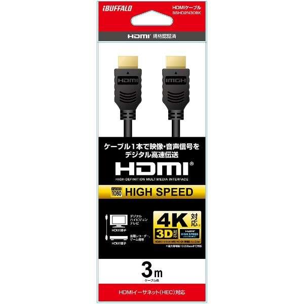 BSHD2N30BK HDMIケーブル ブラック [3m /HDMI⇔HDMI /スタンダードタイプ /イーサネット対応]