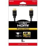 BSHD2N50BK HDMIケーブル ブラック [5m /HDMI⇔HDMI /スタンダードタイプ /イーサネット対応]