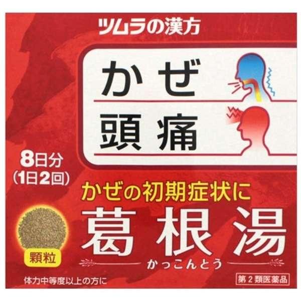 【第2類医薬品】 ツムラ漢方葛根湯エキス顆粒A(16包)〔漢方薬〕