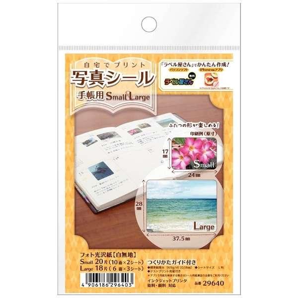 写真シール手帳用 Small&Large 白無地 29640 [L判 /光沢]