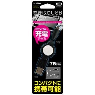 PS Vita2000用 巻き取りUSBケーブル ブラック【PSV(PCH-2000)】
