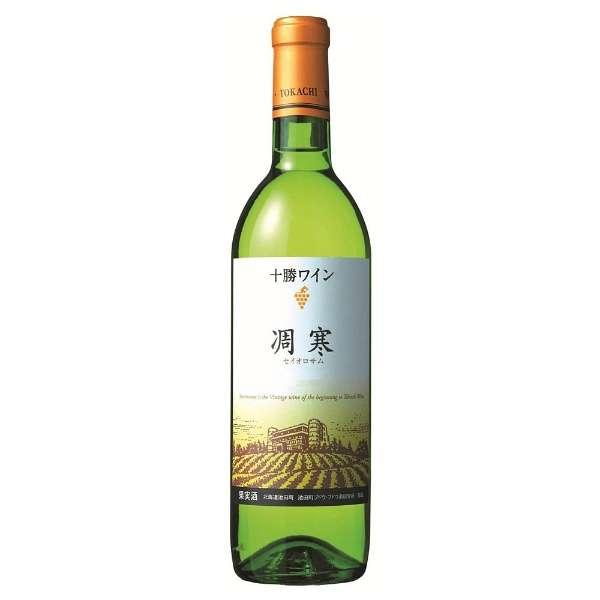 十勝ワイン 凋寒(セイオロサム) 白 720ml【白ワイン】