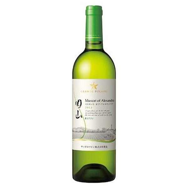 グランポレール 岡山マスカット・オブ・アレキサンドリア 薫るブラン 750ml【白ワイン】